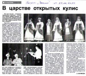Read more about the article В царстве открытых кулис. Газета «Знамя» от 12 апреля 2019 года.