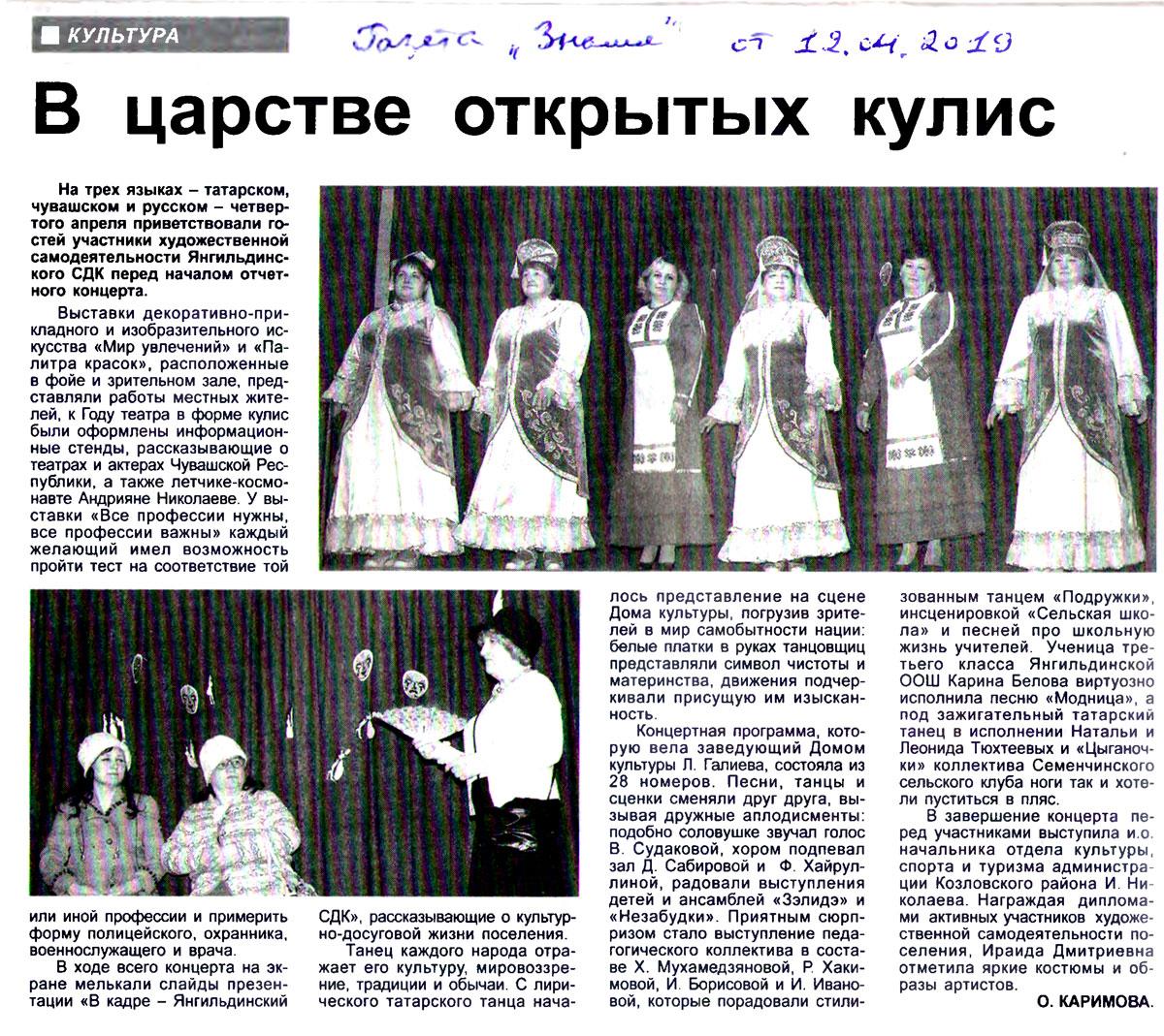 В царстве открытых кулис. Газета «Знамя» от 12 апреля 2019 года.