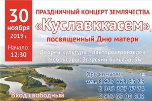 Read more about the article Праздничный концерт землячества «Куславккасем»