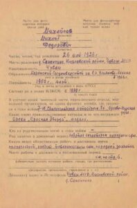 Анкета ветерана Великой Отечественной войны — Михайлова Михаила Федоровича
