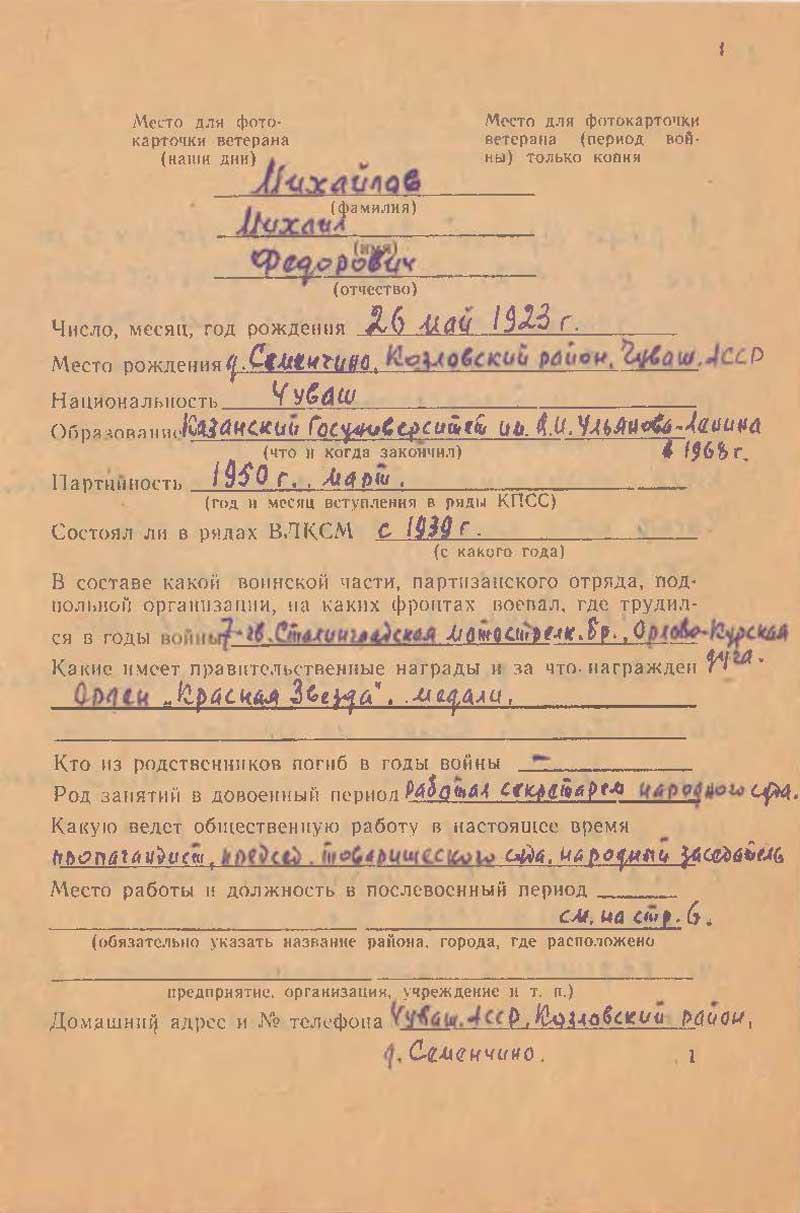 Read more about the article Анкета ветерана Великой Отечественной войны — Михайлова Михаила Федоровича