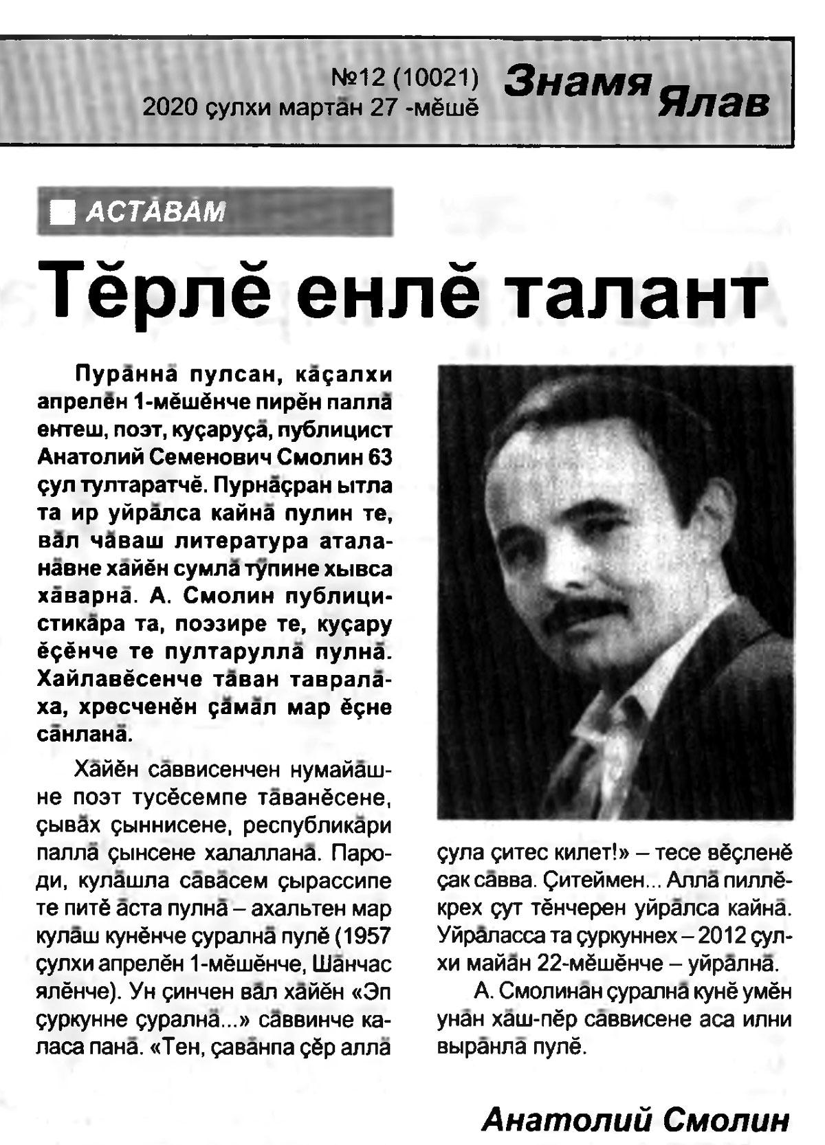 1 апреля — день рождения А.С. Смолина (1957-2012)