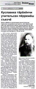 Первый съезд учителей Козловского края