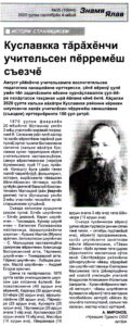 Read more about the article Первый съезд учителей Козловского края