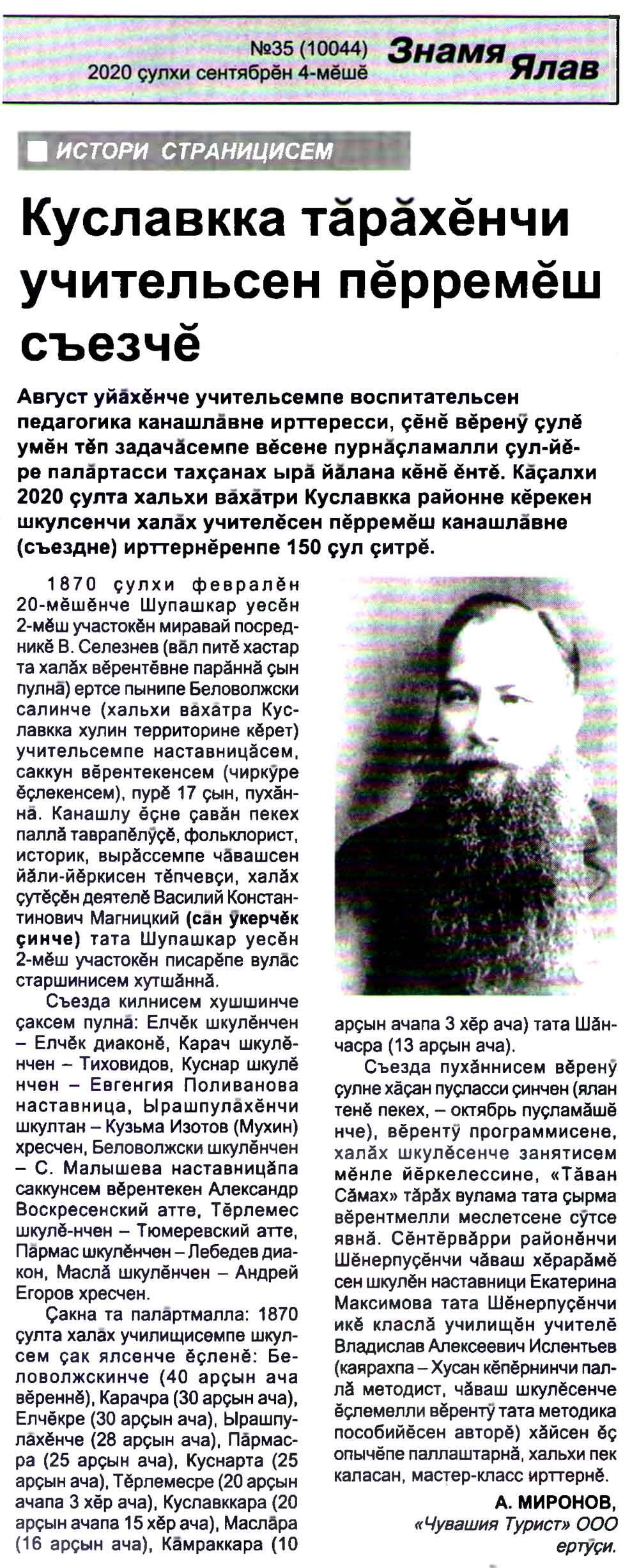 Газета ЗНАМЯ-ЯЛАВ от 04.09.2020