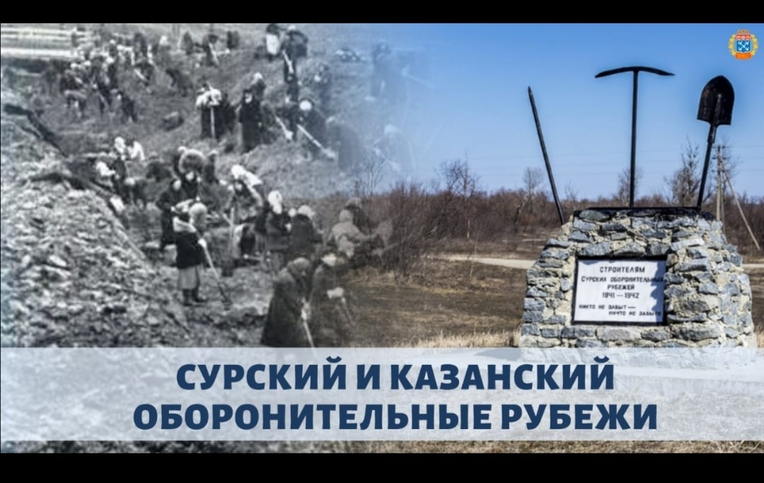 Час истории «Сурский рубеж обороны»