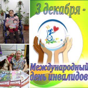 Read more about the article Акция добра «Возьмемся за руки друзья, чтобы не пропасть по одиночке»