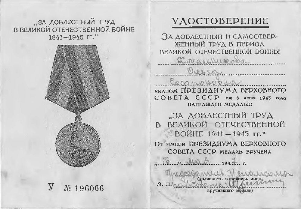 «За доблестный труд в Великой Отечественной войне 1941-1945 гг.» Медаль Хмельниковой Ольги Софроновны