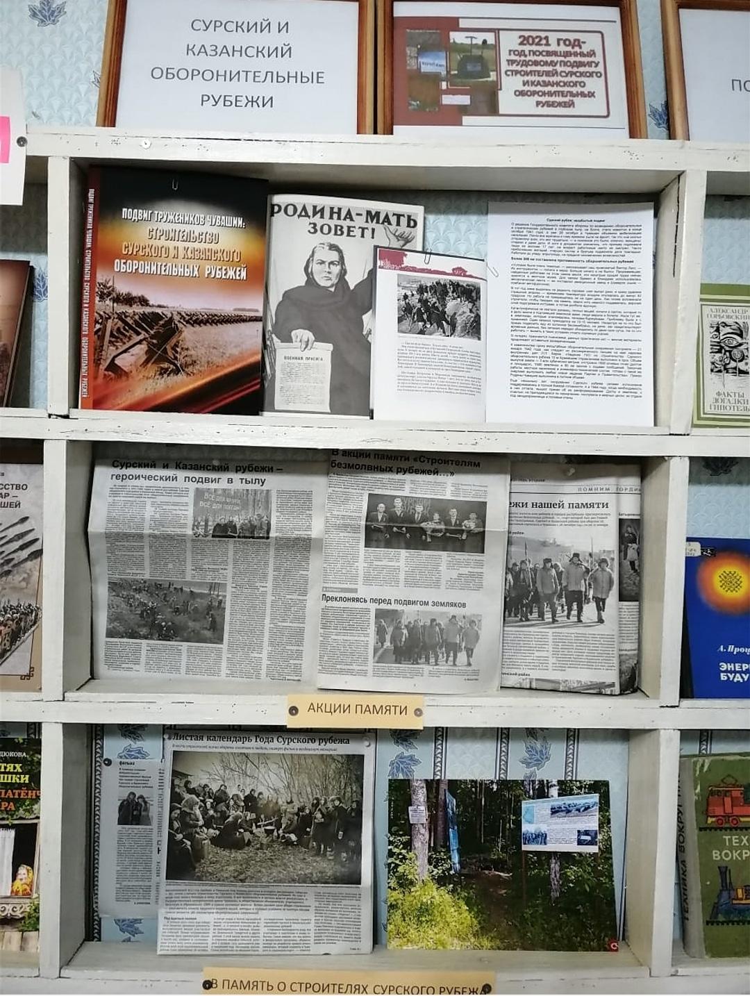 Тематическая выставка «Сурский и Казанский оборонительные рубежи»