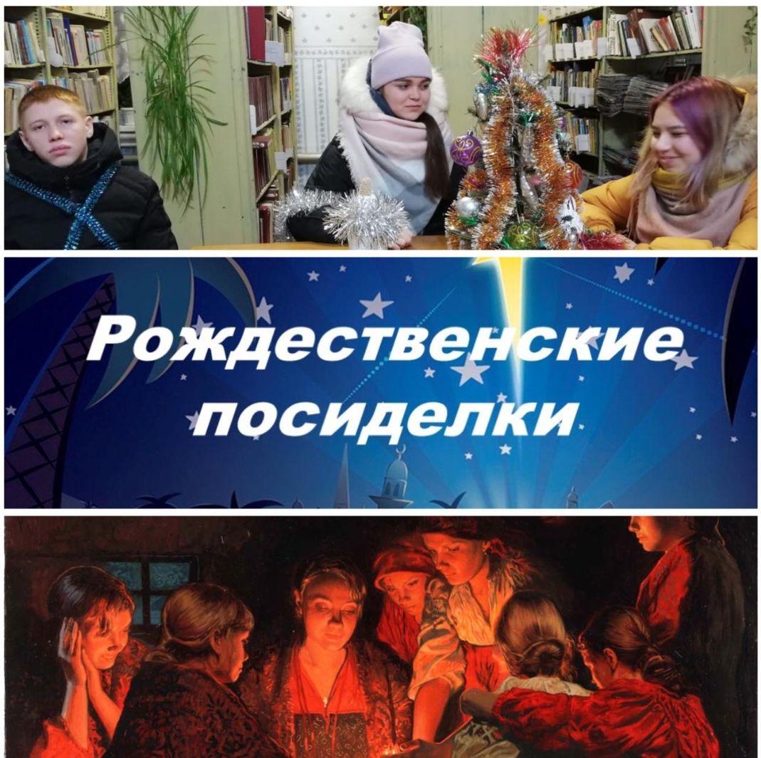 Read more about the article Рождественские посиделки «В целом мире торжество к нам приходит Рождество»