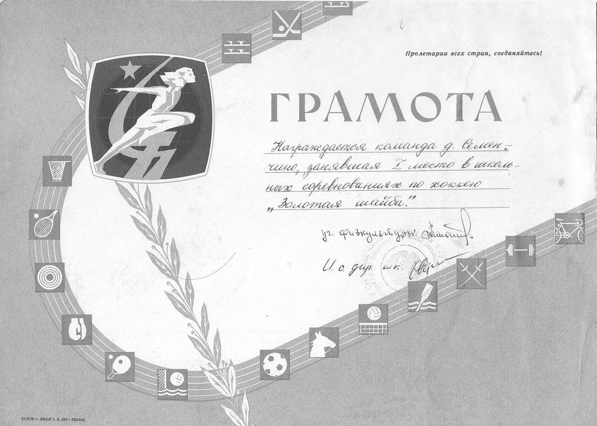 Грамота команде юношей села Семенчино учащихся 9-10 классов в 1982 году