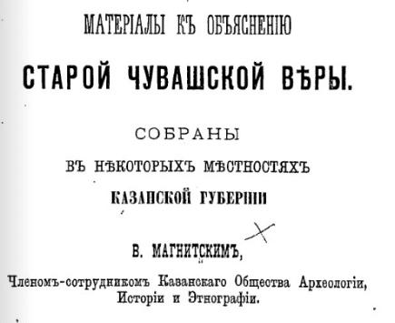 Материалы к объяснению старой чувашской веры