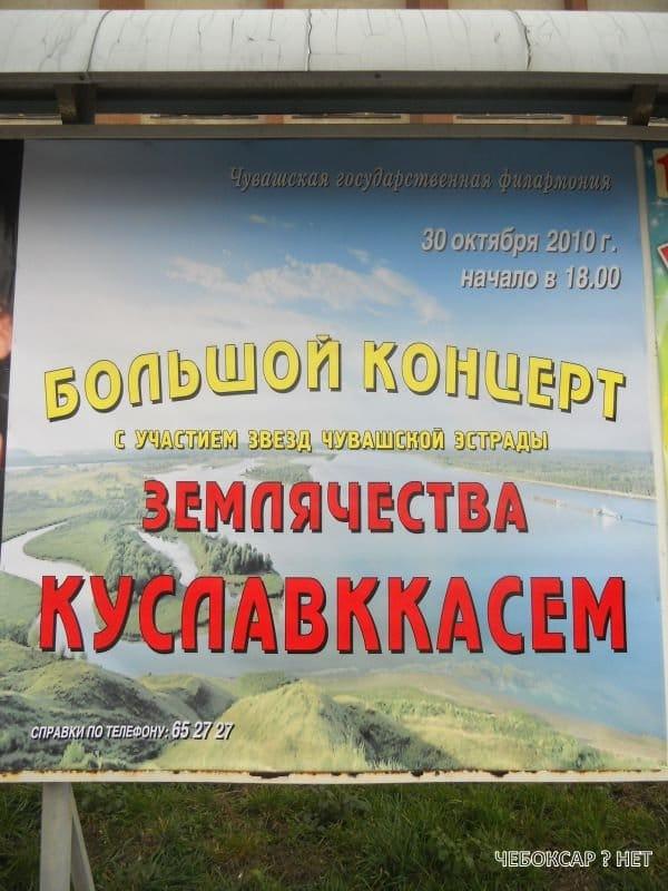 Выступления Смолина Анатолия Семеновича на Первом концерте Землячества «Куславккасем»